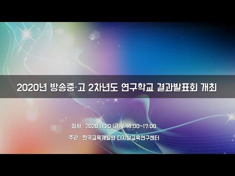 2020년 방송중·고 2차년도 연구학교 결과발표회 동영상표지