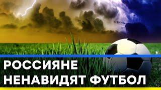 Почему россияне ненавидят украинский футбол — Секретный фронт, 07.09
