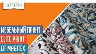 Мебельная ткань Print Elite Арт.: MT-02422