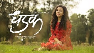 Dhadak   Title Track | Dhadak | Female Cover Version | Shreya Karmakar | Unplugged