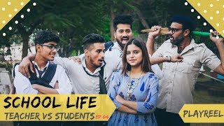 School Life | Teacher Vs Students | Episode 04 | PLAYREEL |