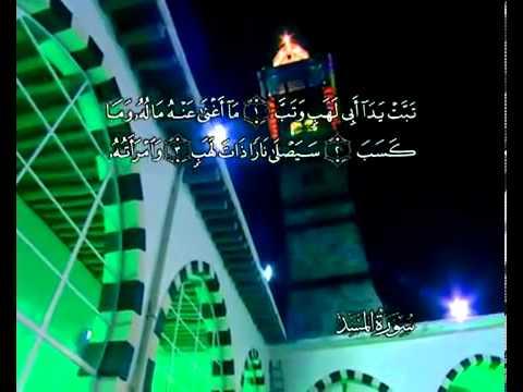 Sura Der Palmenfasern <br>(Al-Masad) - Scheich / Mustafa Ismail -