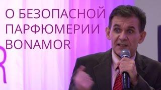 Безопасная парфюмерия из Франции и косметика без фталатов и консервантов  Топ лидер Bonamor Алексей