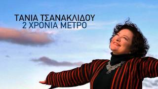 Love in the afternoon - Τάνια Τσανακλίδου