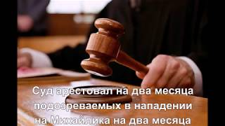 Главные новости Украины и мира 27 сентября