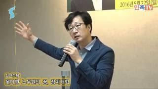 [민족통신] 노무현 대통령 서거 7주기 LA추모행사_못다한 노무현의 꿈, 정치개혁