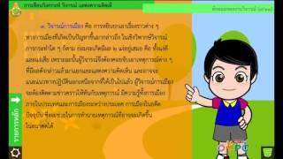 สื่อการเรียนการสอน การเขียนวิเคราะห์ วิจารณ์ บทเพลงและบันเทิงคดีม.2ภาษาไทย