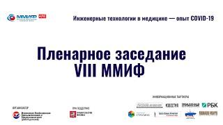Московские изобретатели приняли активное участие в VIII Московском международном инженерном форуме (