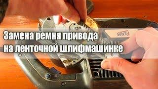 Зубчатый ремень 110 XL 037 привода шлифмашины Ferm FBS-720 от компании ИП Губайдуллин Н. В. - видео