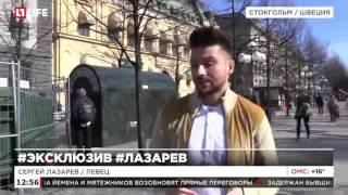 Сергей Лазарев, Сергей Лазарев прогулялся по Стокгольму