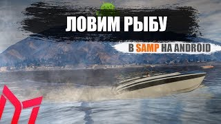 Ловля рыбы для android