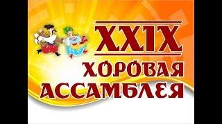 """XXIX Хоровая ассамблея """"Пой, гуляй казак лихой"""""""