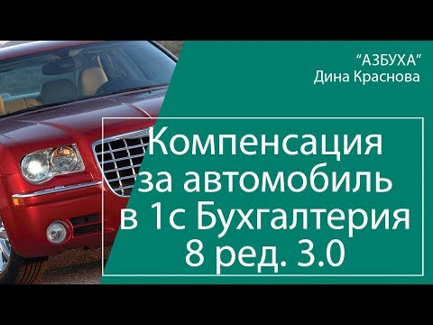 Компенсация за использование автомобиля в 1С Бухгалтерия 8