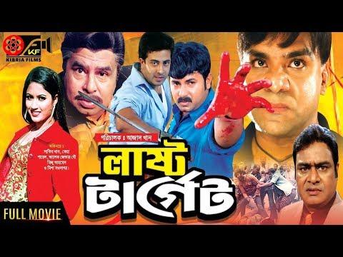 Last Target-লাস্ট টার্গে ট   Shakib Khan,Shohel Khan   Bangla Movies   Kibria Films   Full HD   2018