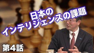 第04話 日本のインテリジェンスの課題 〜日本に足りないものとは?〜