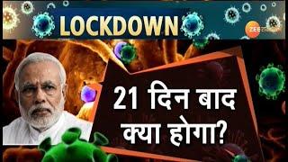 LockDown पर 21 दिन बाद क्या होगा ? | Modi मंत्र को समझो, 'व्रत' से मरेगा Virus |CoronavirusOutbreak