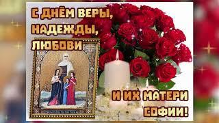 С Днем Веры, Надежды, Любови матери их Софии. Музыкальная открытка. 30 сентября