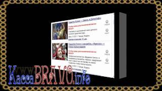 Касса Браво Bravo! Израиль, Новости 25/01/2011