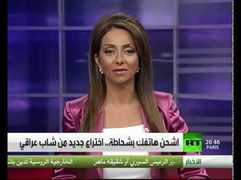 فيديو :إختراع عراقي جديد ........ اشحن تليفونك بنعال