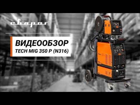Обзор сварочного инвертора для полуавтоматической сварки в импульсном режиме TECH MIG 350 P (N316)