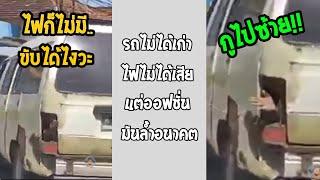 เรื่องโง่ๆจะไปเสียตังซ่อมทำไม ไฟเลี้ยวกระพิ๊บได้ด้วยเว้ย... #รวมคลิปฮาพากย์ไทย