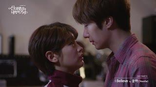 윤하 (YOUNHA) - I Believe (신데렐라와 네 명의 기사 OST) [Music Video]