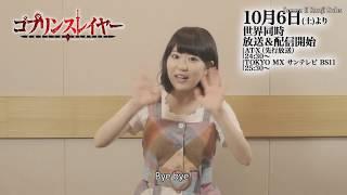 [ENG SUBS] Goblin Slayer Countdown - Touyama Nao