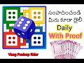 How to earn Money Ludo king game in Telugu