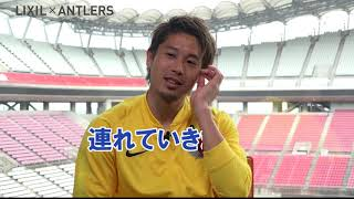 【LIXIL】鹿島アントラーズ The Relay Vol.7 Part1 MC/犬飼 智也選手 ゲスト/内田 篤人選手