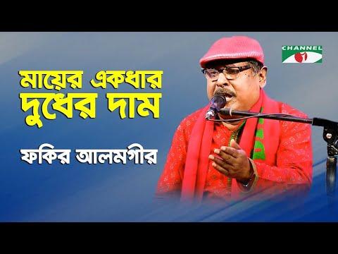 মায়ের একধার দুধের দাম  || Fakir Alamgir || Bangla song || Channel i