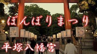 神奈川県平塚市明石町 平塚八幡宮 大鳥居