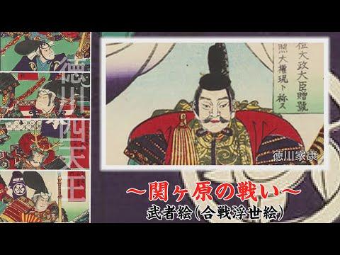 武者絵(武将浮世絵)~関ヶ原の戦い~