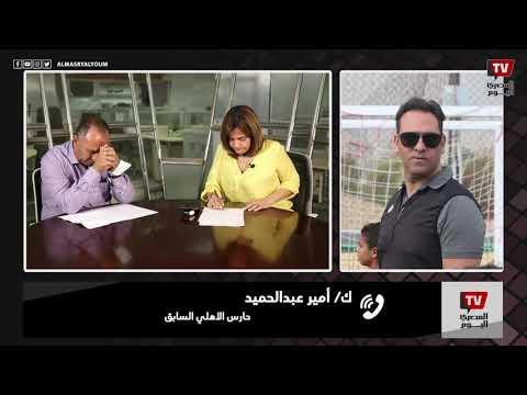 أمير عبد الحميد: الشناوي أنقذ منتخب مصر اليوم أمام ليبيا