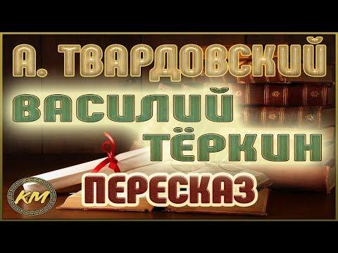 Василий Тёркин. Александр Твардовский видео