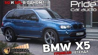 BMW X5 (E53) - SQ и SPL в одном? Качество и Громкость