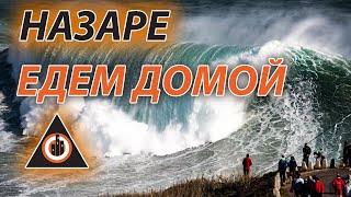Самые большие волны в мире, НАЗАРЕ , Хамон в Испании, ЕДЕМ ДОМОЙ,