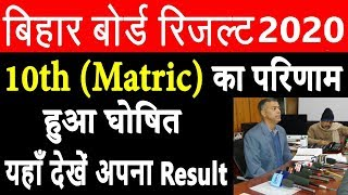 Bihar Board Result 2020 | Bihar Board 10th (Matric) Result 2020 Declared | Check Result Now