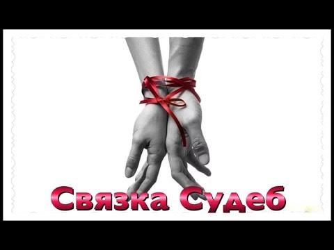 Ритуал связка судеб| #любовныеритуалы| #связкасудеб| связка судеб в #ростове-на-дону