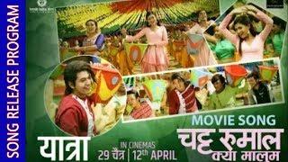 Chatta rumal kya malum remix - Nepali film Yatra song Release program