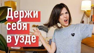 Я - Гневливый Тиран! 5 простых шагов к обузданию гнева