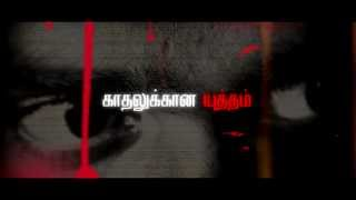 THARMAYUTHAM-OFFICAL-SHORT FILM-TEASER-50 SEC
