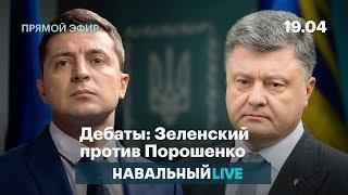 Дебаты: Зеленский против Порошенко. На русском языке