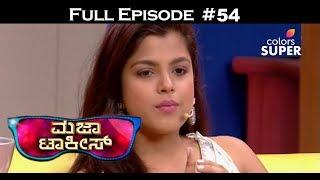 Majaa Talkies Season 2 - 20th July 2018 - ಮಜಾ ಟಾಕೀಸ್ - Full Episode