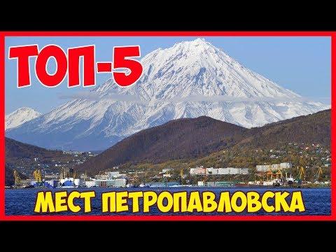 ТОП-5 МЕСТ ПЕТРОПАВЛОВСКА-КАМЧАТСКОГО