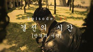 시즌 5 EP.17 결전의 시간 [반격의 서막]