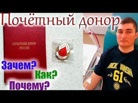 ПОЧЁТНЫЙ ДОНОР РОССИИ/СДАЧА КРОВИ