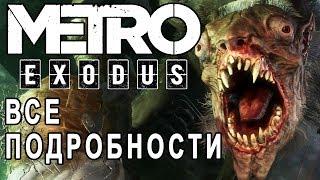 Metro Exodus - Все Подробности! Смотри обзор игры Метро исход! Продолжение Metro Last Light
