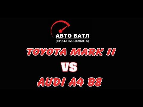 Заезд Тойота Марк 2 против Ауди А4