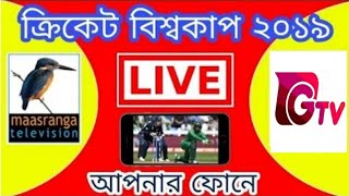 masranga tv live cricket gtv - TH-Clip