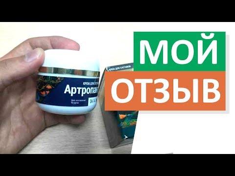 Отзыв на крем для лечения суставов Артропант